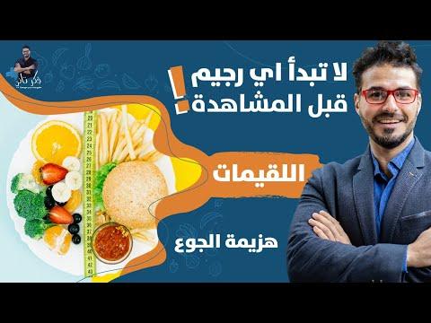 ٢٨- لاتبدء اي رجيم قبل المشاهده_رجيم اللقيمات_التخلص من الجوع