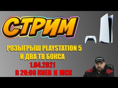 СТРИМ РОЗЫГРЫШ PLAYSTATION 5 И ДВУХ ТВ БОКСОВ 1.04.2021 года.