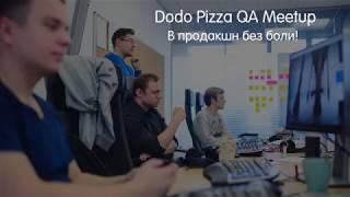 Dodo Pizza QA Meetup