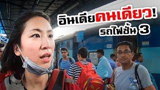 ไปอินเดียคนเดียว หวาดเสียวบนรถไฟชั้น 3  | Alone on Indian  Sleeper Class Train