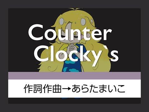 Counter Clock y`s / あらたまいこ