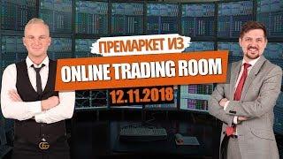 Трейдеры торгуют на бирже в прямом эфире! Запись трансляции от 12.11.2018
