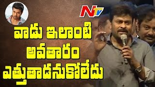 Megastar Chiranjeevi Super Words About Ram Charan  Khaidi No 150 Pre Release Event