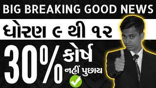 GSEB Course 30% Reduced | Official Announcement | 21st May, 2020 Board Exam This Year