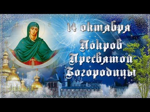 ПОКРОВ ПРЕСВЯТОЙ БОГОРОДИЦЫ * Красивое видео поздравление с Покровом * Молитва на Покров день