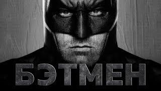 Бэтмен 2019 [Обзор] / [Трейлер 2 на русском]