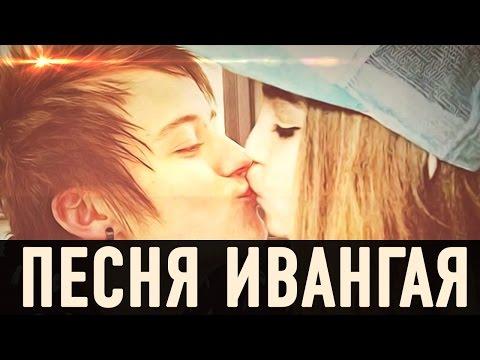Песня Ивангая!   EeOneGuy