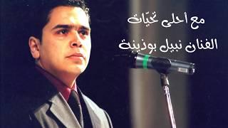 تحميل و مشاهدة تمنّيتك❤أروع الأغاني الرومنسية العربية. نبيل بوذينة MP3