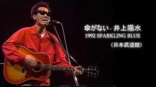 傘がない-井上陽水1992SPARKLINGBLUE日本武道館