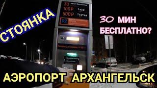 Аэропорт Архангельск новая стоянка-заезд и выезд и что изменилось