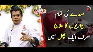 Maiday Kay Tamam Masail Ka Hal | Aaj Ka Totka by Chef Gulzar