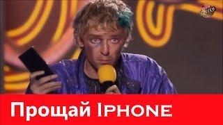 Прощай Iphone, Привет Полякова!