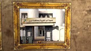 preview picture of video 'جمعية حياة - العرض الإعلامي'