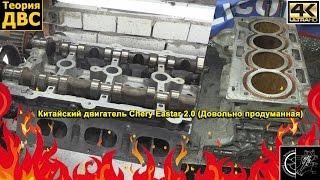 Очень грамотно спроектированный китайский двигатель Chery Eastar 2.0