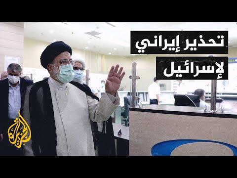 إيران تحذر إسرائيل من تنفيذ أي مغامرات عسكرية محتملة ضد برنامجها النووي