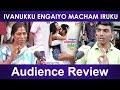 Evanukku Engeyo Matcham Irukku #EEMI Public Review | Vimal, Singam Puli, Ashna Zaveri, Mia Leonne