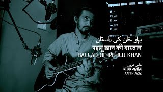 Ballad of Pehlu Khan/ पहलू ख़ान की   - YouTube