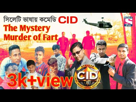 Original দেশি CID The Mystery Murder Of Fart Sylheti Comedy CID To Murder