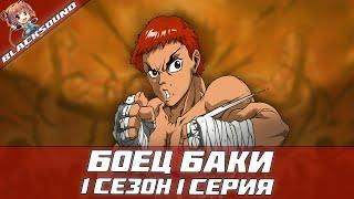 Боец Баки l 1 сезон 1 серия [BlackSound]