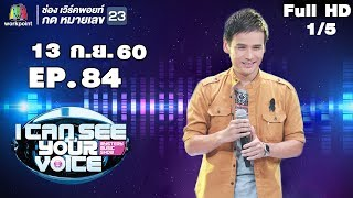 I Can See Your Voice -TH | EP.84 | 1/5 | ไผ่ พงศธร | 13 ก.ย. 60