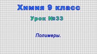 Химия 9 класс Урок 33 - Полимеры.