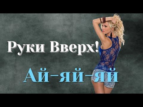 Руки Вверх!, Селиванов В.- Ай-яй-яй