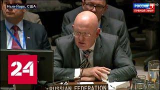 """Небензя """"заткнул"""" Совбез ООН: Берлин брали, а Минск освобождали! 60 минут от 13.02.19"""