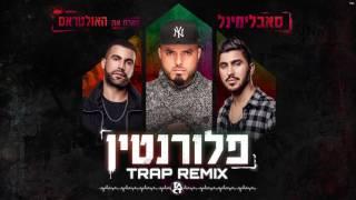 סאבלימינל והאולטראס - פלורנטין (Trap Remix)