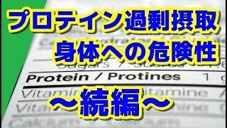 プロテインパウダーを過剰摂取すると!?を解説しているSAROMEさんの動画紹介!