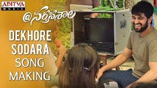 Dekhore Sodhara Making Video    @Nartanasala Songs    Naga Shaurya, Kashmira, Yamini