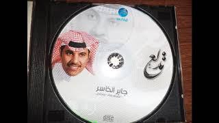 مازيكا جابر الكاسر خجول 2007 CD تحميل MP3