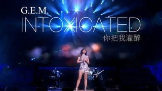 """G.E.M. """"你把我灌醉 (INTOXICATED)"""" 鄧紫棋 Official MV"""