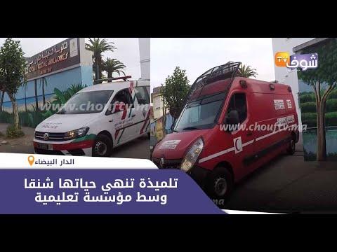 العرب اليوم - شاهد: تلميذة تُنهي حياتها شنقًا وسط مؤسسة تعليمية مغربية
