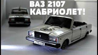 Тюнинг МАШИНКИ ВАЗ 2107 КАБРИОЛЕТ!