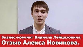 Отзыв Алекса Новикова. Бизнес-Коучинг Кирилла Лейциховича.