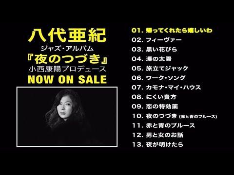 八代亜紀『夜のつづき』アルバム・トレイラー
