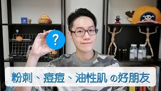 【Dr. Ivan6】How I do my skin-care for acnes and pimples? Here comes the friend of oily-skin!