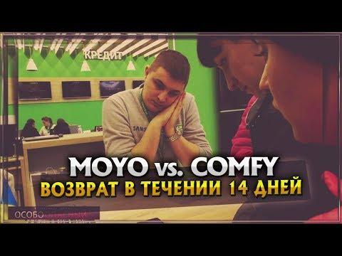 Возврат в течении 14 дней.  MOYO vs  COMFY