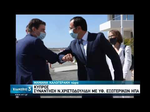 Κύπρος | Συνάντηση Ν.Χριστοδουλίδη με Υφ.Εξ. Η.Π.Α | 16/08/2020 | ΕΡΤ