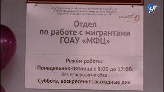 В Великом Новгороде открылось новое отделение многофункционального миграционного центра