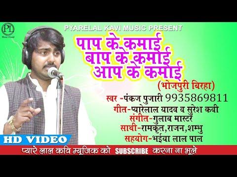 HD BIRHA VIDEO | पाप के कमाई ,बाप के कमाई ,आप के कमाई। PANKAJ PUJARI