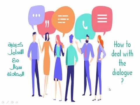 كيفية التعامل مع المحادثة | بسام الطيب | كورسات تأسيسية منوع  | طالب اون لاين