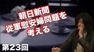 第23回 朝日新聞・従軍慰安婦問題を考える