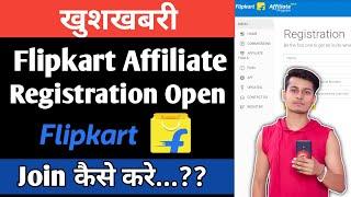 Flipkart Affiliate Account Kaise Banaye 2020 | Flipkart Affiliate Marketing Account Kaise Banaye ?
