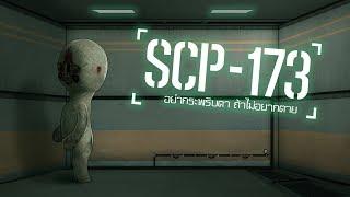 รูปปั้นมรณะ | อย่ากระพริบตาถ้าไม่อยากตาย|SCP-173
