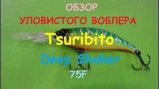 Воблер tsuribito deep shaker 120f 097