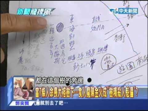 撼動台灣的「食人、虐妻」2大命案!多年後凶宅照片曝光
