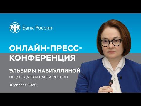 Онлайн-пресс-конференция Председателя Банка России Эльвиры Набиуллиной (10.04.2020) видео