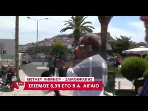 NewsIt.gr: Η στιγμή του σεισμού [video]