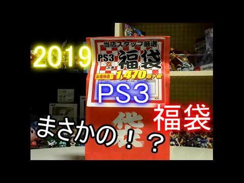 【2019年福袋】PS3ソフト3本入り福袋開封!!
